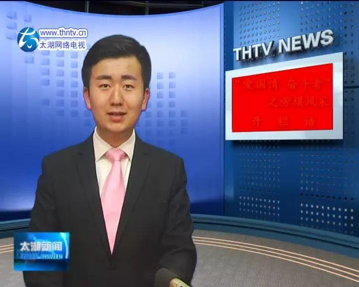 【劳模风采】访安徽省劳模、安徽光华铝业集团公司董事长何启华