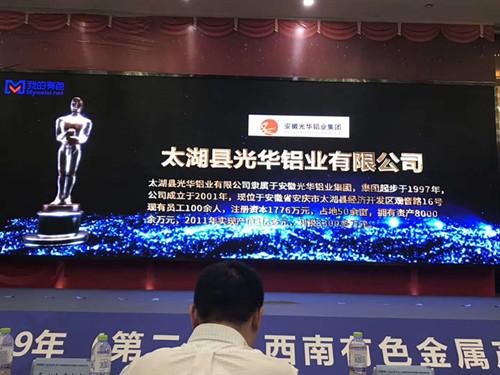 2019 中國再生鋁合金行業最佳供應商品牌