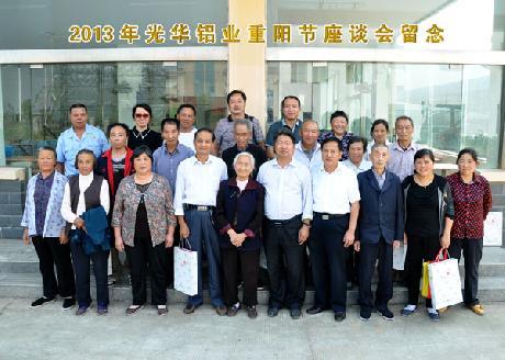 2013年光華鋁業重陽節座談會