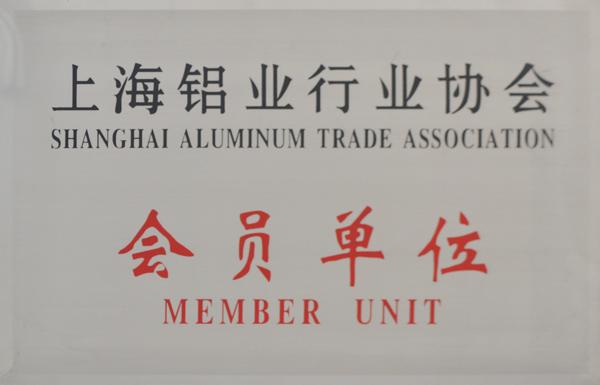 上海铝业行业协会会员