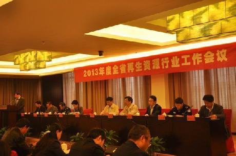 2013年度全省再生资源行业工作会议在我县皖府大酒店召开