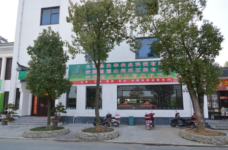 太湖縣光華農業科技有限公司