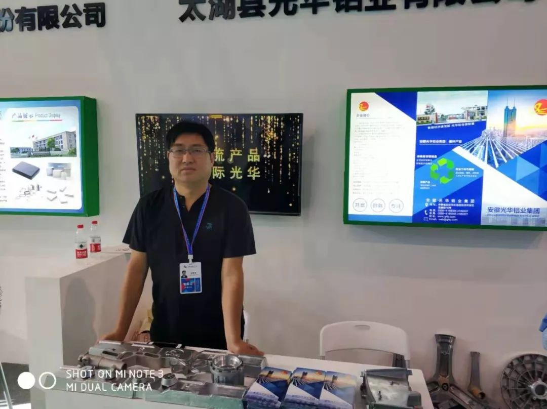 光華鋁業參加2019世界制造業大會